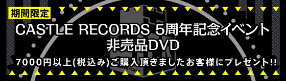 5th-anniversary-dvd.jpg