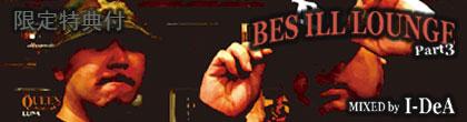 BES-BESILLLOUNGE3.jpg