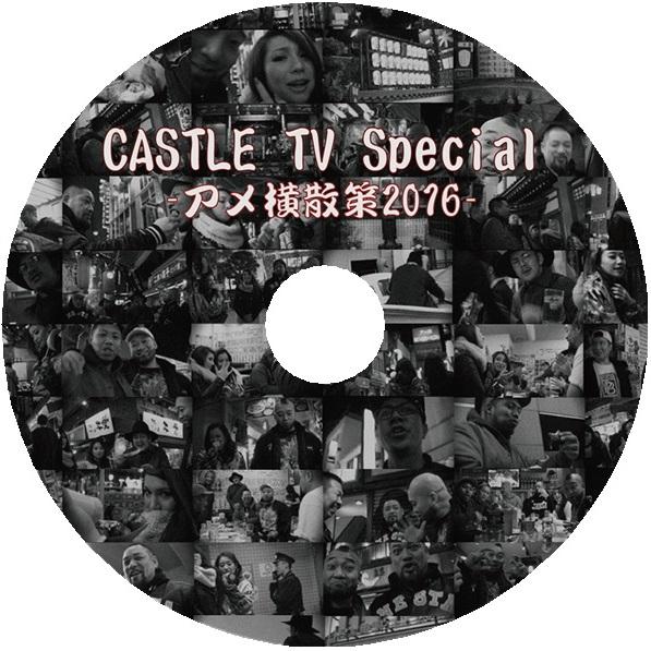 CASTLETV-ameyoko-banmen.JPG