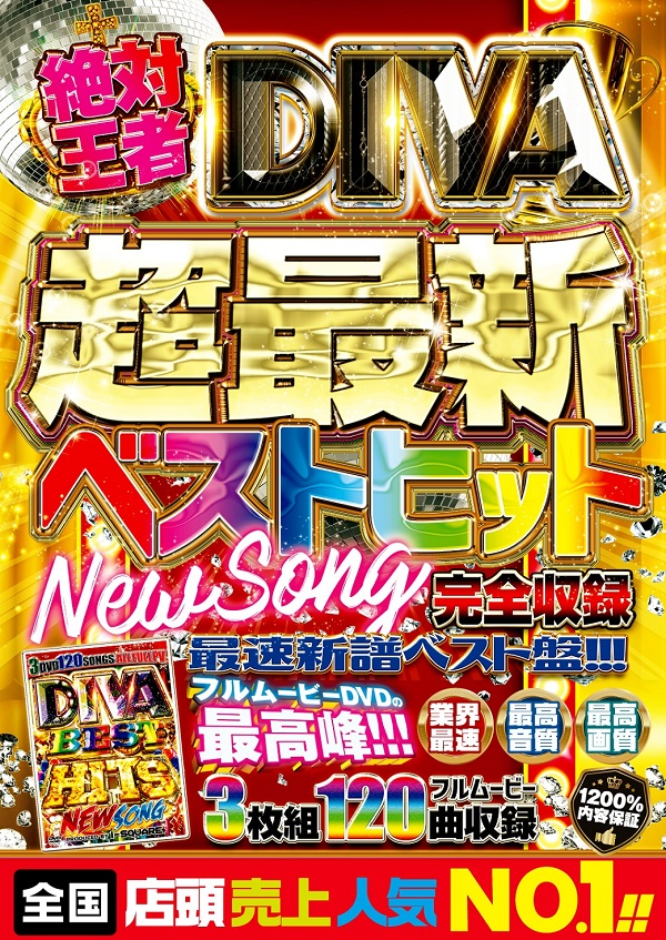 DIVA BEST HITS NEW SONG A4.jpg