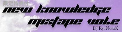 DJRyuNosuK-new2.JPG