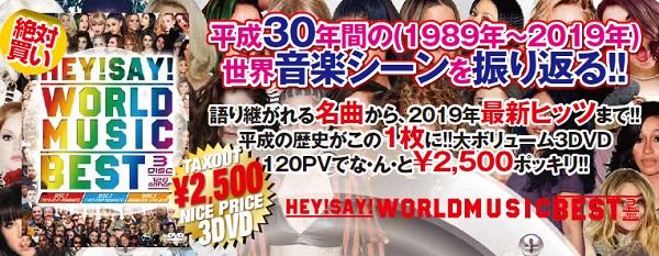 HSWM-002_pop.jpg