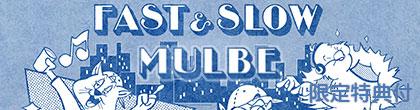 MULBE-FASTSLOW.jpg
