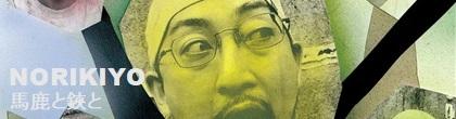 NORIKIYO-bakato.JPG