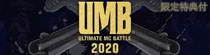 UMB-2020bn.jpg