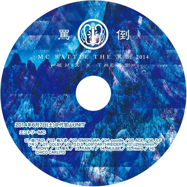 batou-2014_KakuMIX_dvd.jpg