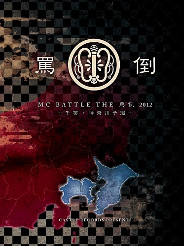 batou2012-chiba-kanagawa.jpg