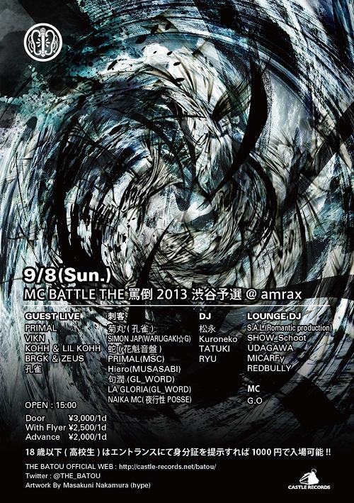 batou2013shibuya-flyer.jpg
