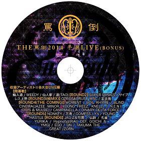 batou2014_bonusdvd.jpg