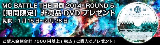 batou2014_round5-bn.jpg