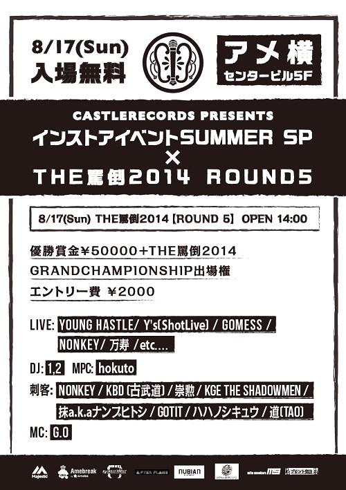 batou2014_round5-flyer.jpg