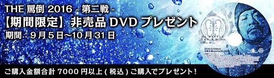 batou2016-2nd-bn.jpg
