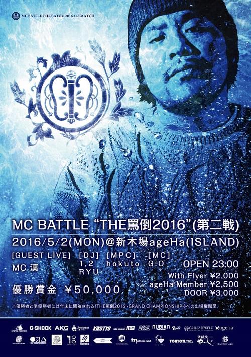 batou2016-2nd-flyer.jpg