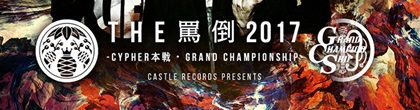 batou2017gcs-bn.JPG