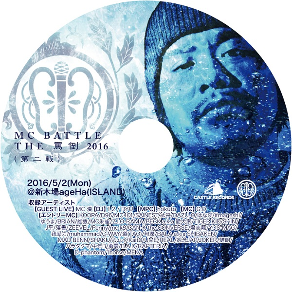 batou_2016_2nd_dvd.jpg