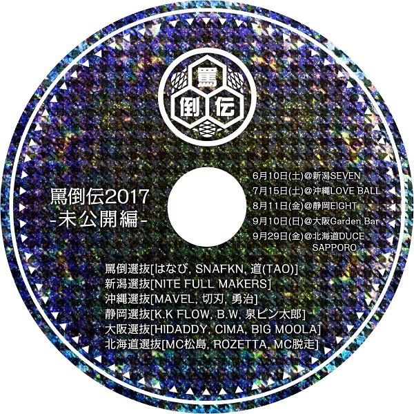 batouden_2017_mikoukai_banmen-600.jpg