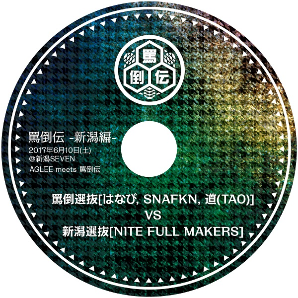 talkbattle-dvd-banmen.jpg
