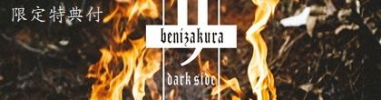 benizakura-darkside.JPG