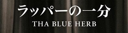 blueherb-ichibun.JPG