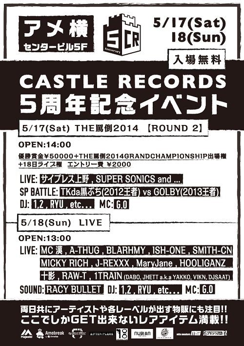 castle-5years_flyer.jpg