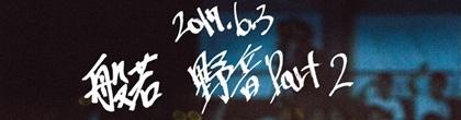 hannya-yaon2.JPG