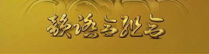 infumi-gold.JPG