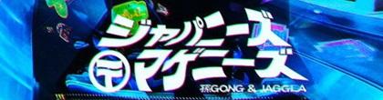 japaneasemageni-zu-trip.JPG