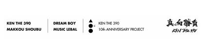 ken390-syoubu.JPG