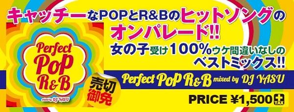 ppr-007pop.jpg