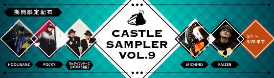 sampler09.jpg
