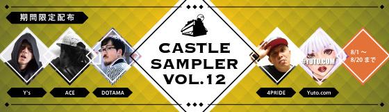 sampler12.jpg