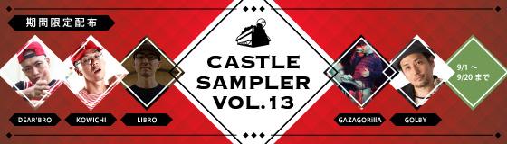 sampler13.jpg