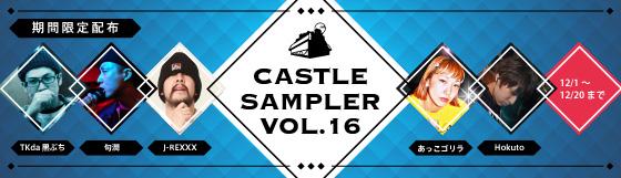 sampler16.jpg