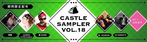 sampler18.jpg