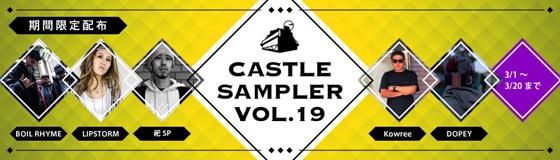 sampler19.jpg