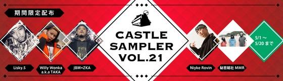 sampler21.jpg