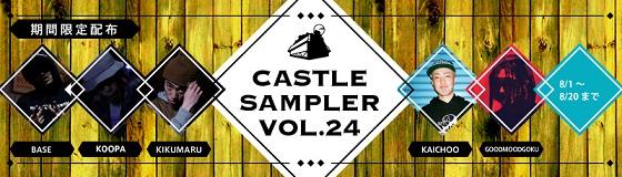 sampler24.jpg