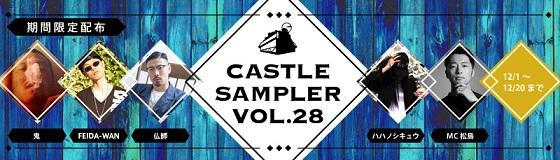 sampler28.jpg