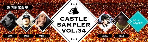 sampler34.jpg