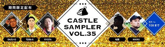 sampler35.jpg