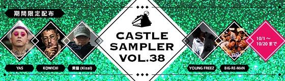 sampler38.jpg