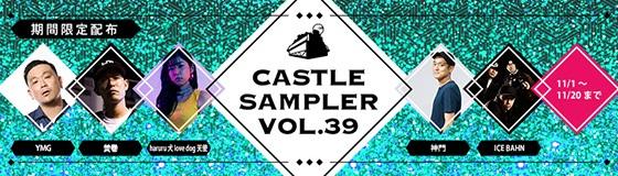 sampler39.jpg