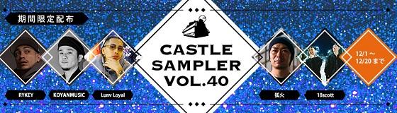 sampler40.jpg