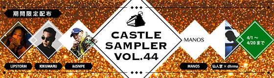 sampler44.jpg