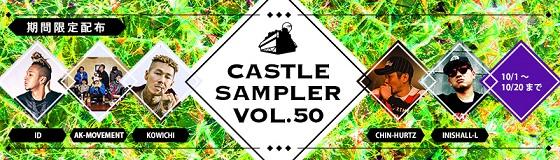 sampler50.jpg