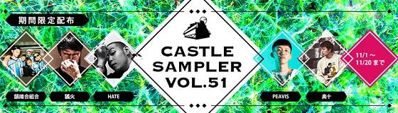 sampler51.jpg