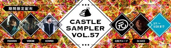 sampler57.jpg