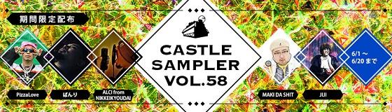 sampler58.jpg