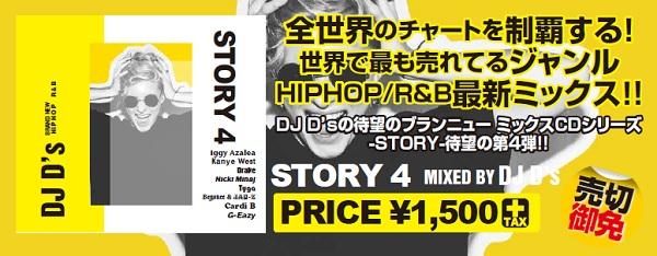 castle records 商品詳細 dj d s story 4