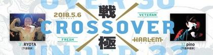 sengoku-CROSSOVER1.JPG